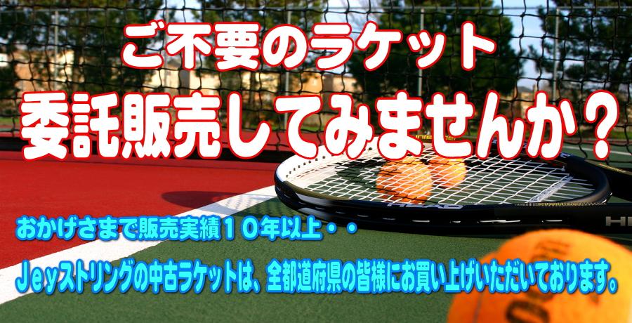 【中古テニスラケット・ガット張り替えのJeyストリング】委託販売してみませんか?