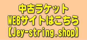 Jeyストリング・中古テニスラケットWEBサイト、Jeyストリング ドット ショップ